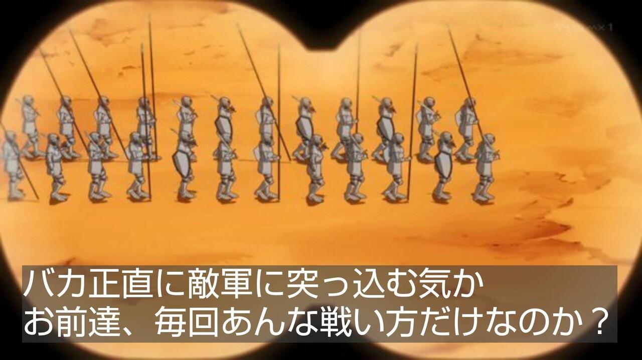【悲報】今期なろうアニメ、毎回正面から敵軍に突っ込むだけの現地人達を諭してしまう