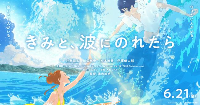 今週公開のアニメ映画「きみと、波にのれたら」、コケそう