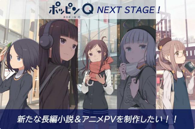 【悲報】アニメ映画「ポッピンQ」、クラウドファンディング開始