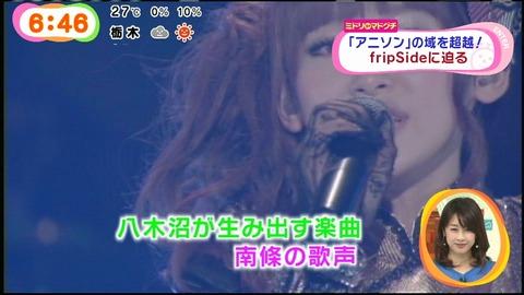 めざまし fripSide 66