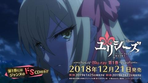 ユリシーズ ジャンヌ・ダルクと錬金の騎士 11話 感想 0033