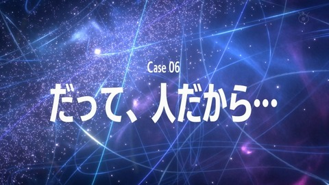 revisions リヴィジョンズ 6話 感想 01