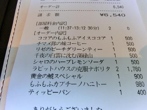 ごちうさ ハニトー [23]