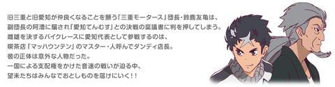 ローリング☆ガールズ 6話 感想