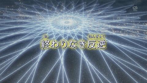 遊戯王ARC‐V 145話 感想 93