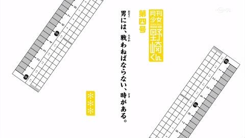 月刊少女野崎くん 4話 感想 62