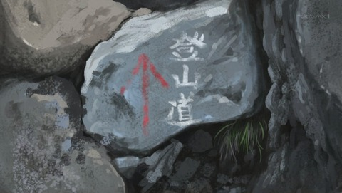 ヤマノススメ  10話 感想  セカンドシーズン 19
