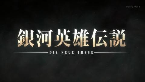 銀河英雄伝説 Die Neue These 2話 感想 16