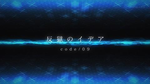 クオリディア・コード 9話 感想 2284