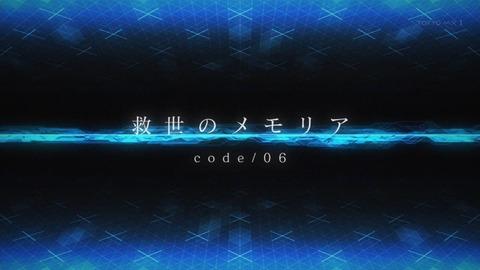 クオリディア・コード 6話 感想 893