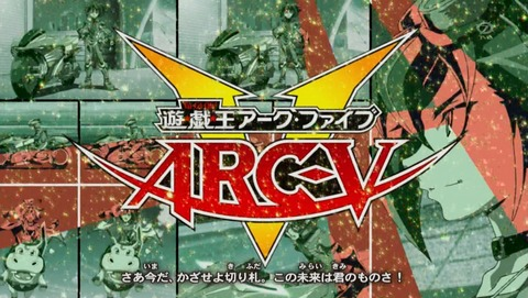 遊戯王ARC‐V 96話 感想 395