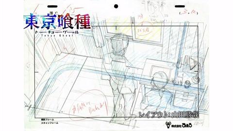 東京喰種 トーキョーグール 7話 エンドカード