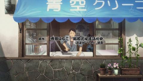 昭和元禄落語心中 1話 感想 4