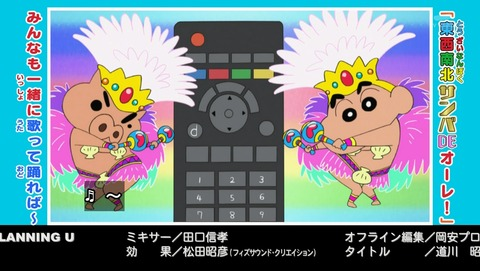 クレヨンしんちゃん 970話 感想 26