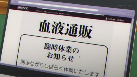 となりの吸血鬼さん 12話 感想 006