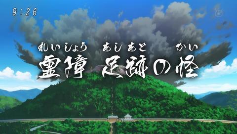 ゲゲゲの鬼太郎 第6期 69話 感想 053