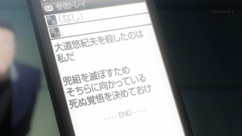 トリアージX イクス 4話 感想 159
