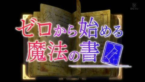 ゼロから始める魔法の書 5話 感想 04