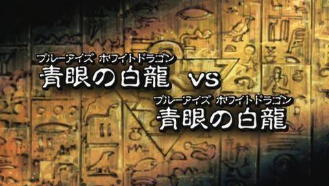 遊戯王 デュエルモンスターズ バトル・シティ編 136話 感想 b32