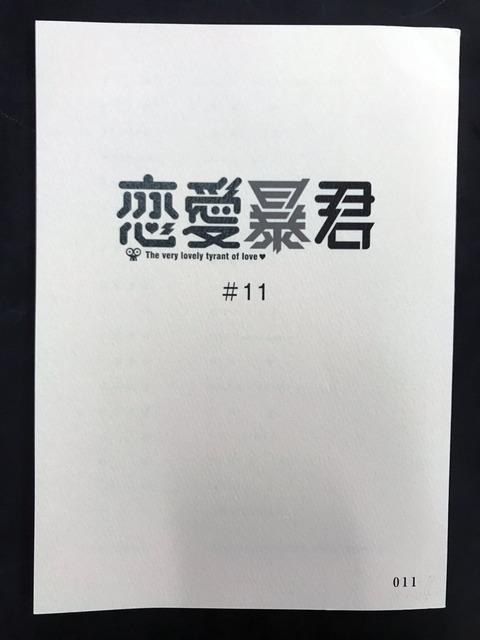 恋愛暴君 11話 感想 KR