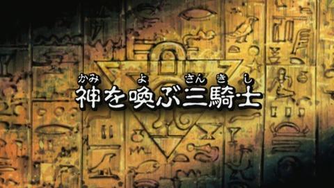 遊戯王 デュエルモンスターズ バトル・シティ編 130話 感想 40