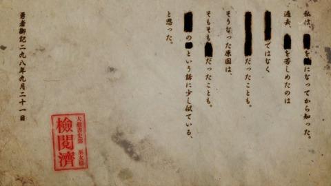 結城友奈は勇者である 鷲尾須美の章 6話 感想 951