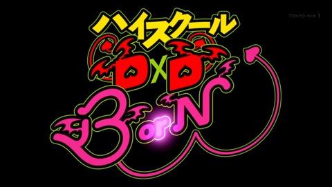 ハイスクールDxD BorN 3話 感想 195