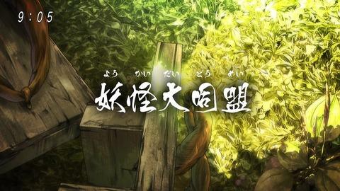 ゲゲゲの鬼太郎 第6期 95話 感想 003