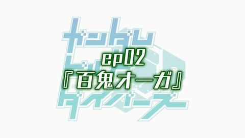 ガンダムビルドダイバーズ 2話 感想 98