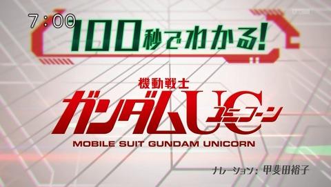機動戦士ガンダム ユニコーン 22話 最終回 感想 61