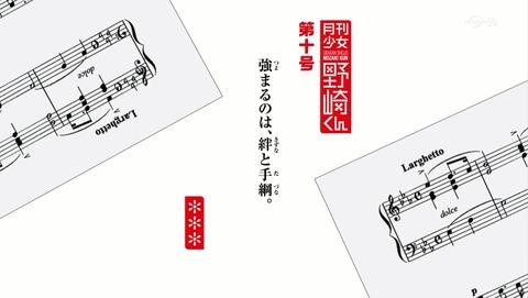 月刊少女野崎くん 10話 タイトル