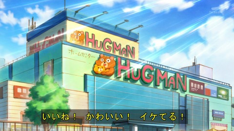 HUGっと プリキュア 24話 感想 2692