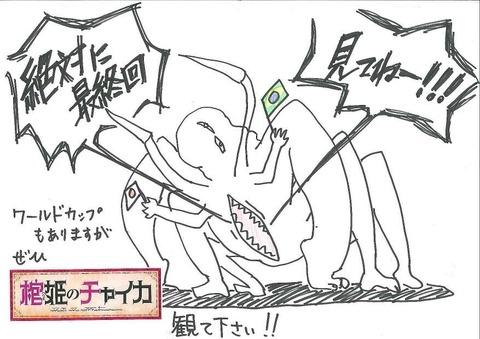棺姫のチャイカ 最終話 カウントダウン 0