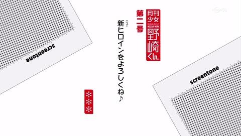 月刊少女野崎くん 2話 タイトル