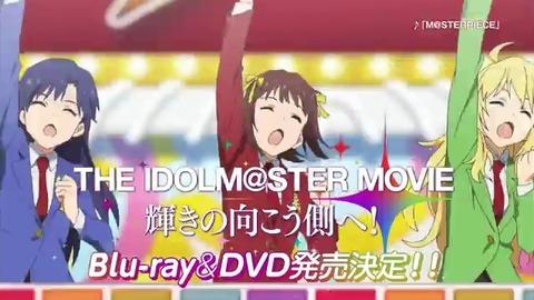 映画 アイマス Blu-ray