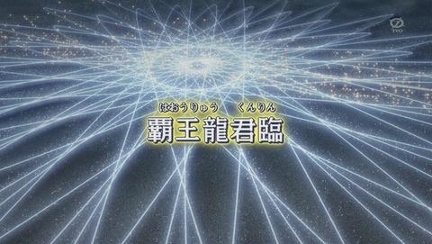 遊戯王ARC‐V 136話 感想 48