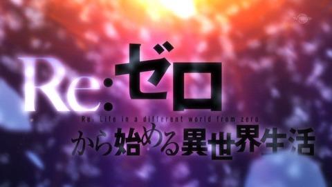 Re:ゼロから始める異世界生活 19話 感想 122