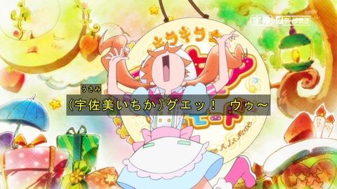 キラキラ プリキュアアラモード 43話 感想 756