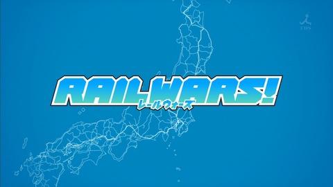 RAIL WARS 1話 感想 253