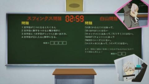 Dimensionハイスクール 10話 感想 0149