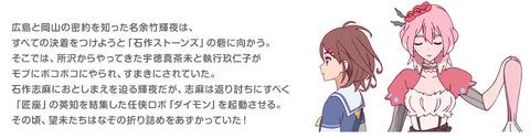 ローリング☆ガールズ 11話 感想 1