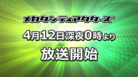 メカクシティアクターズ CM 9弾 シンタロー 寺島拓篤 6