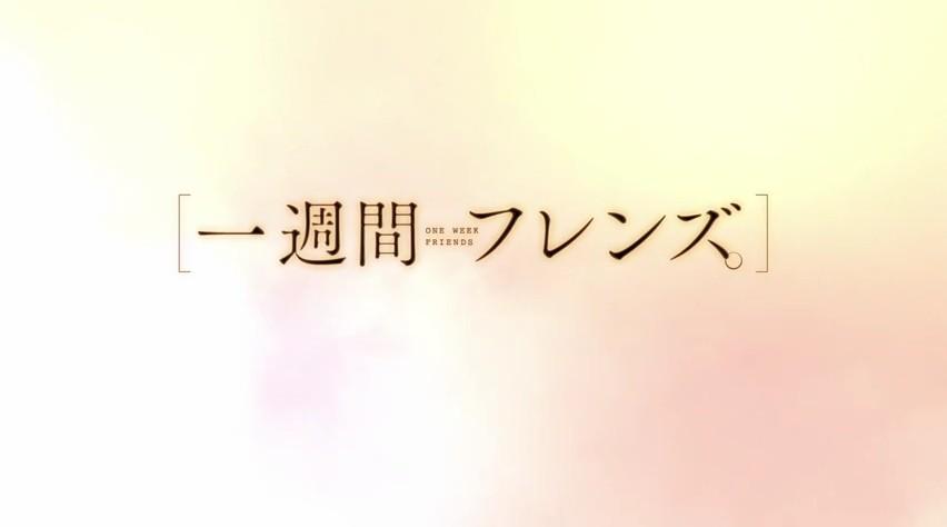 一週間フレンズ 80820  新アニメ『一週間フレンズ。』PV公開!『一週間で消える…友達との記