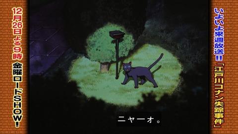 名探偵コナン 45話 感想 リマスター 64