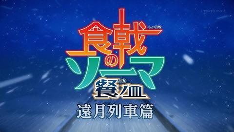 食戟のソーマ 3期 遠月列車篇 20話 感想 28