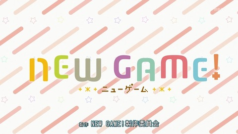NEW GAME! 8話 感想 09