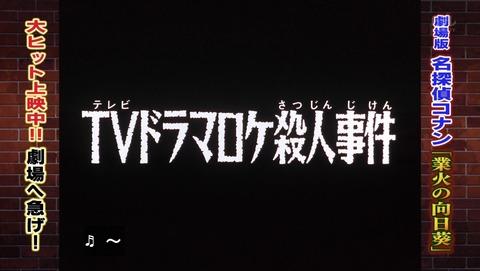 名探偵コナン 21話 感想 TVドラマロケ殺人事件 686