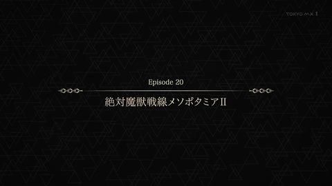 Fate/GrandOrder 20話 感想 008