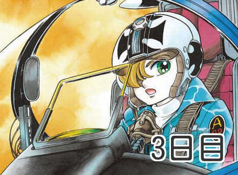 C88 コミックマーケット88 コミケ88