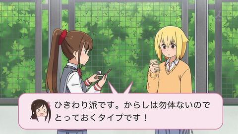 ひとりぼっちの○○生活 3話 感想 051